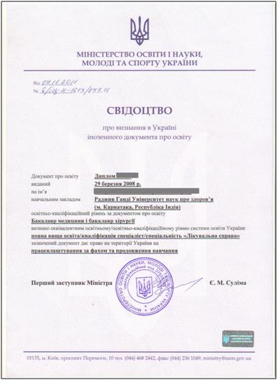 Легализация и трудоустройство Украинский Медицинский Совет Нострификация диплома о высшем образовании